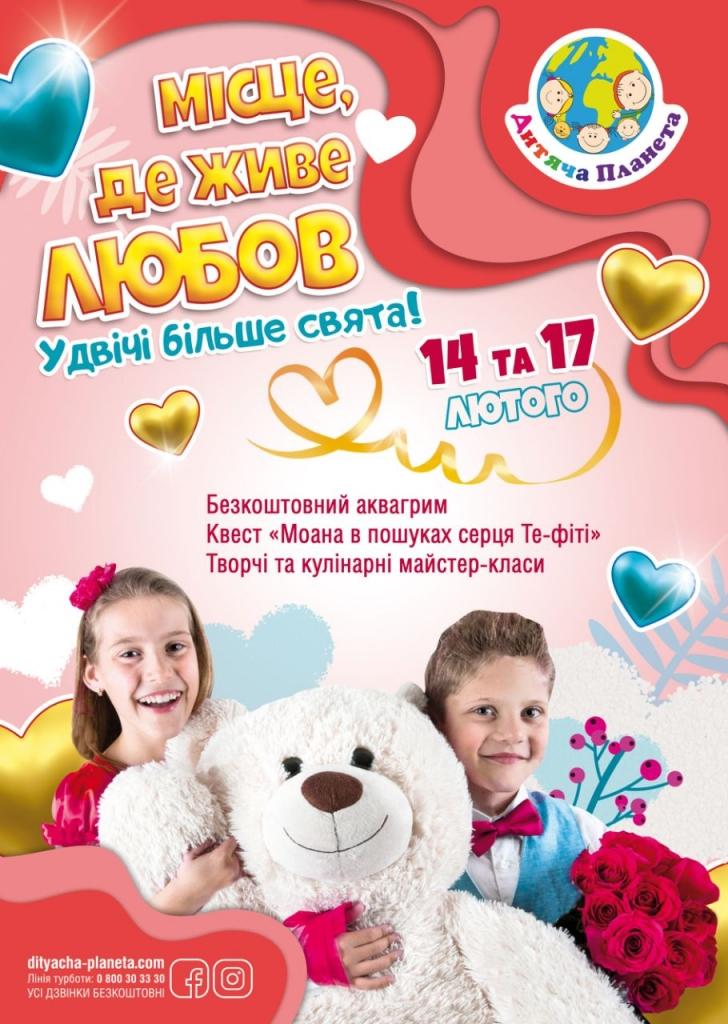 PДитяча розважальна програма Місце, де живе любов!