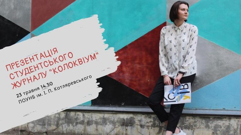 PПрезентація студентського журналу
