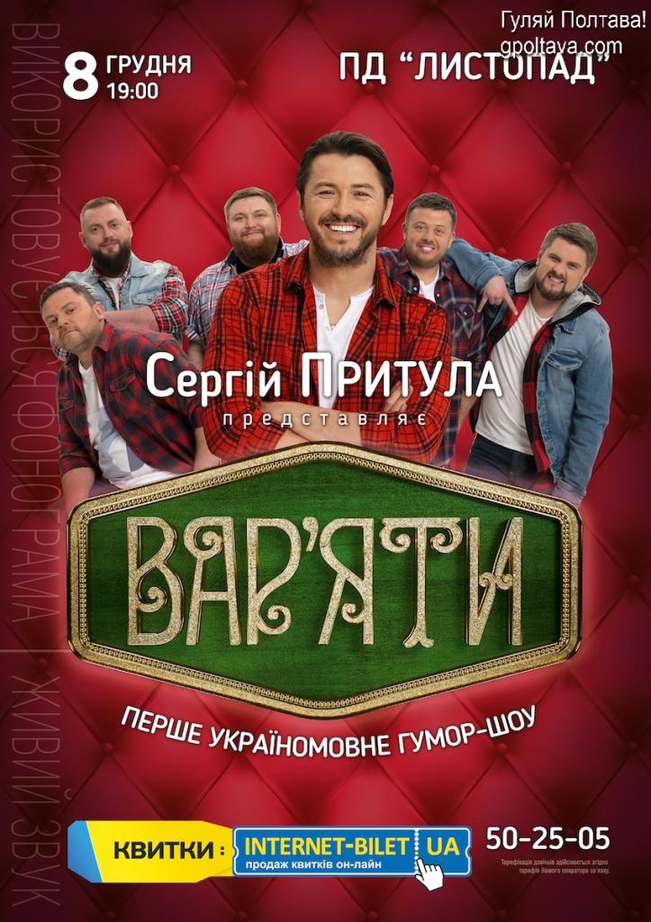 PГумористичне шоу Вар'яти