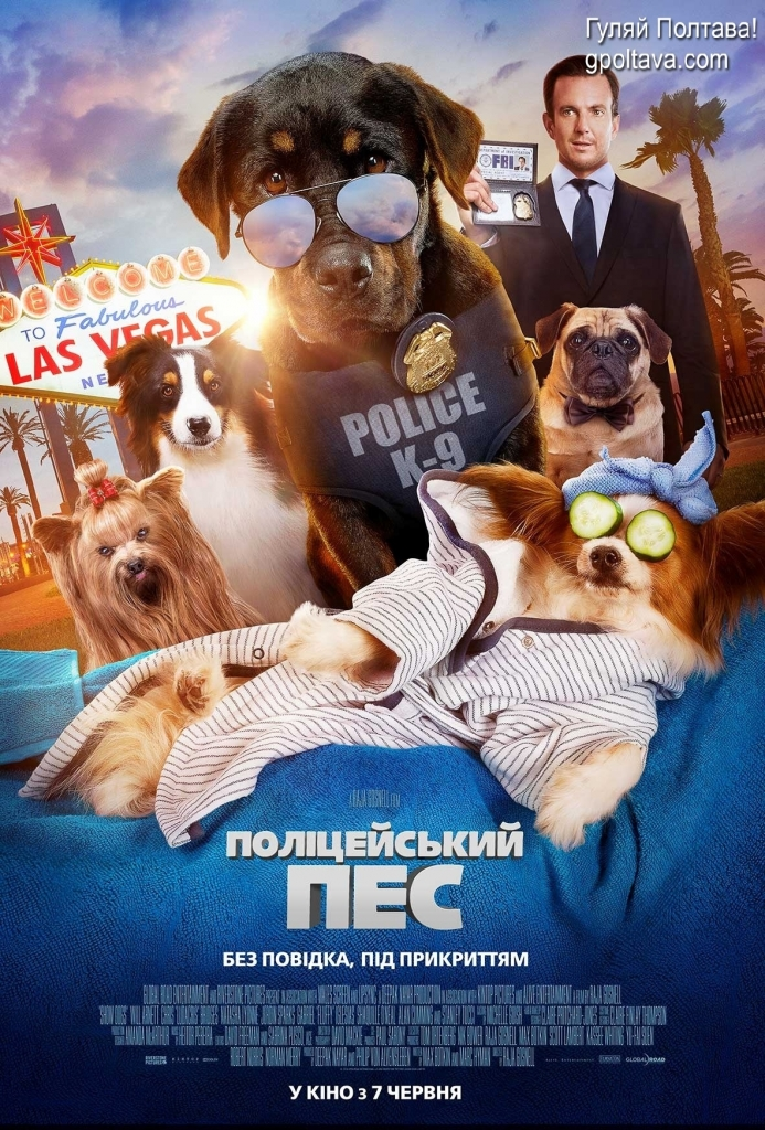 PФільм Поліцейський пес