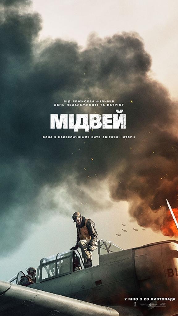 PФільм Мідвей