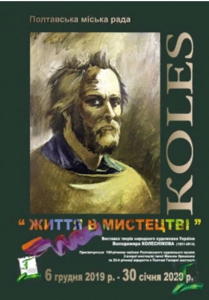 PВиставка робіт Володимира Колеснікова