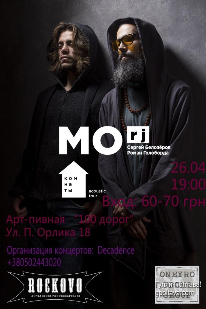 PКонцерт гурту Morj