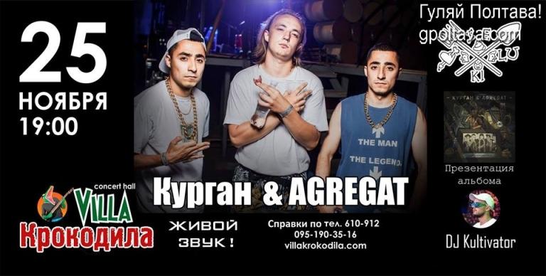 PКонцерт Курган і Агрегат
