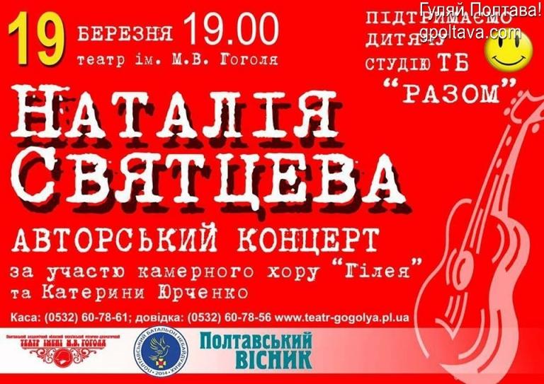PАвторський концерт Наталії Святцевої