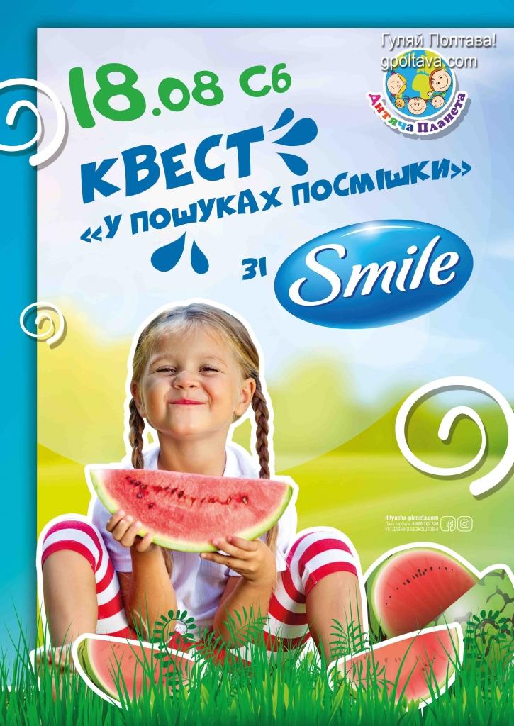 PКвест У пошуках посмішки
