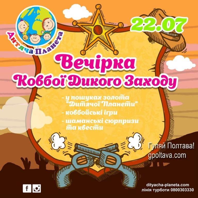 PВечірка для дітей: Ковбої Дикого Заходу