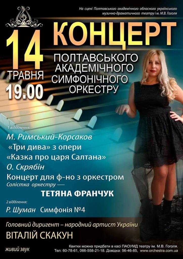 PКонцерт Полтавського академічного симфонічного оркестру