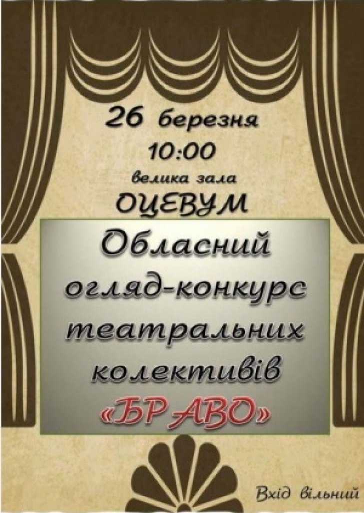 PОбласний фестиваль-конкурс театральних колективів «Браво»