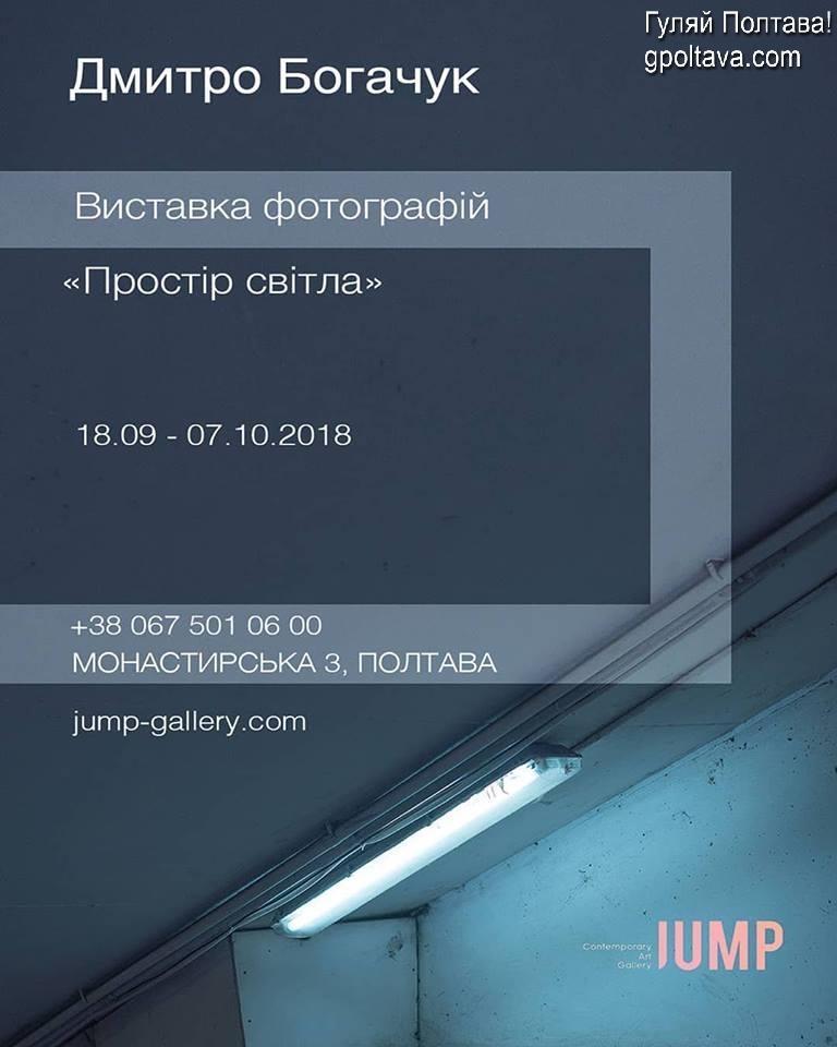 PФотовиставка Дмитра Богачука Простір світла