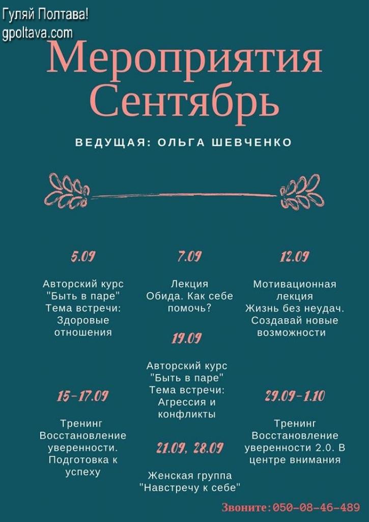 PМероприятия психолога Ольги Шевченко