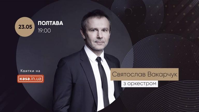 PКонцерт Святослав Вакарчук з камерним оркестром