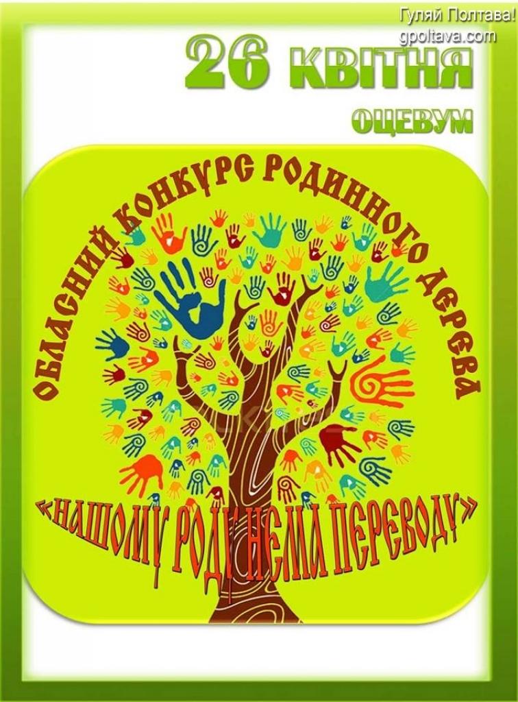 PОбласний конкурс на найкраще родинне дерево