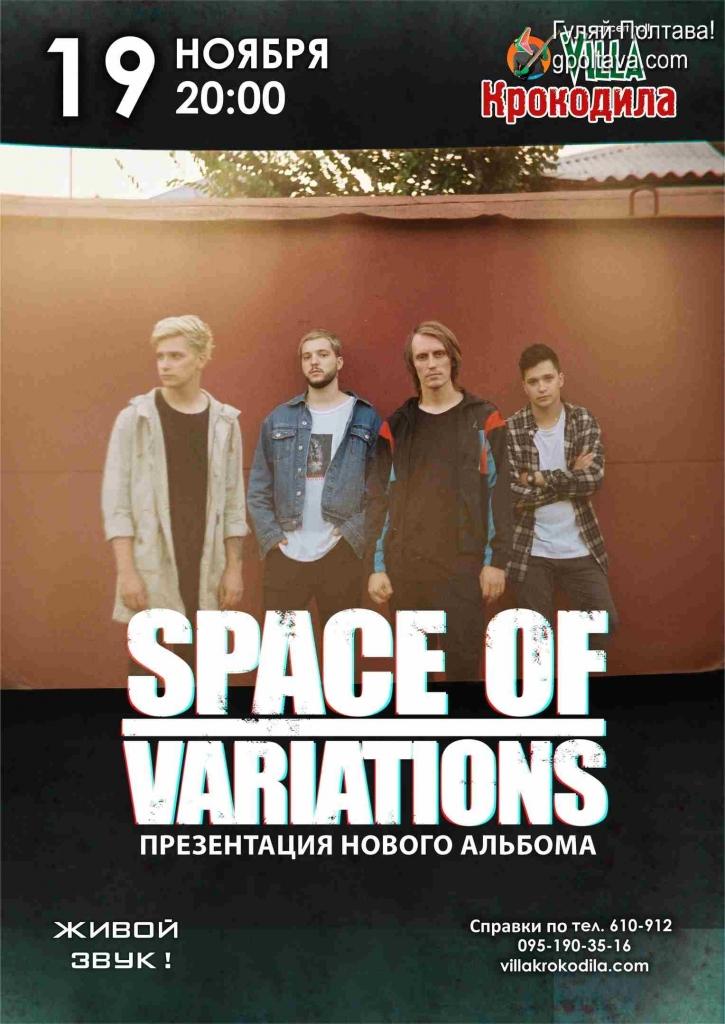 PКонцерт гурту Space of Variations