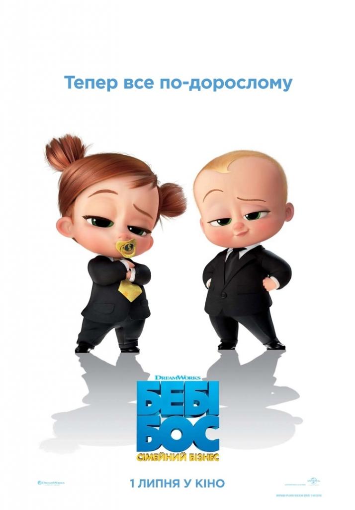 PФільм Бебі Бос 2: Сімейний бізнес