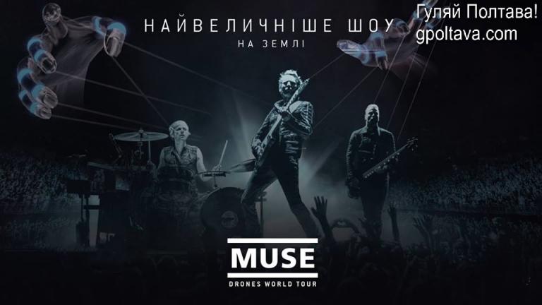 PКіноконцерт Muse: Drones World Tour