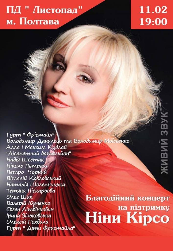 PБлагодійний концерт на підтримку Ніни Кірсо