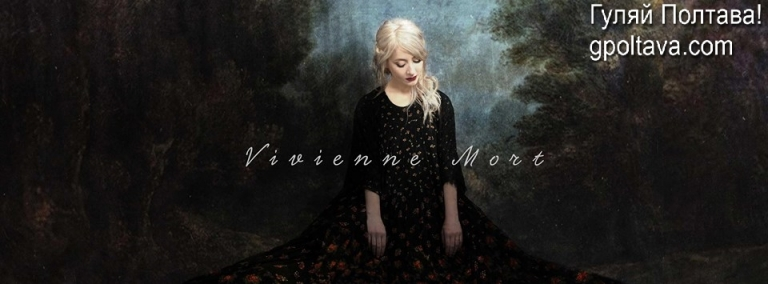 PКонцерт Vivienne Mort