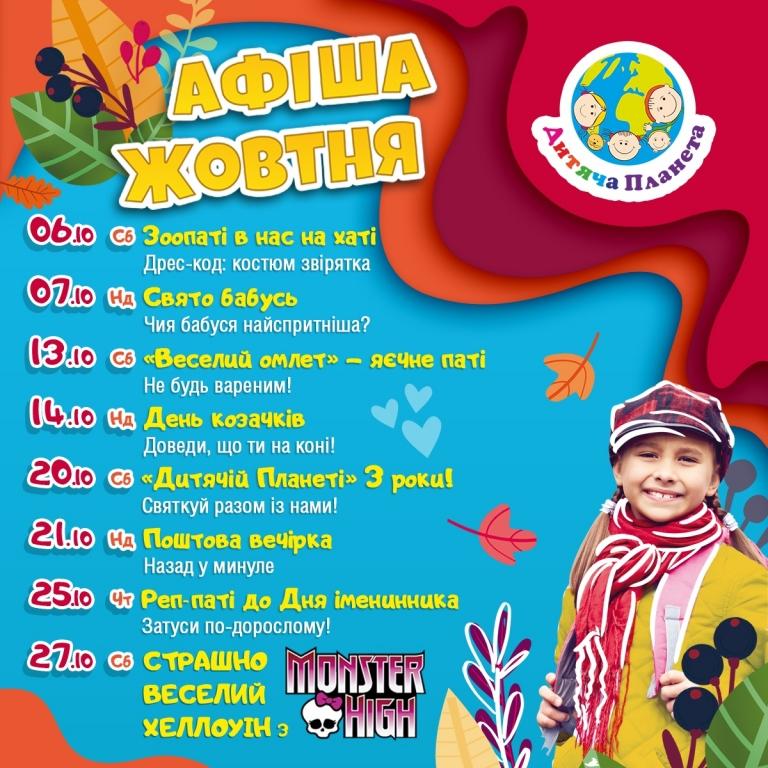 PПодії в Дитячій Планеті у жовтні