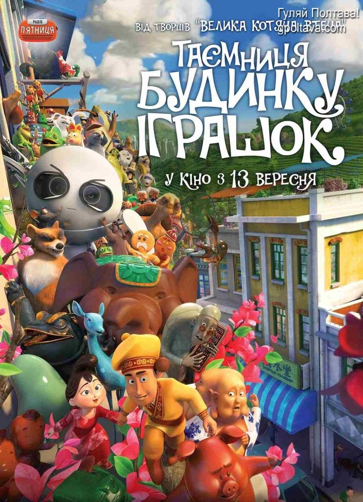 PФільм Таємниця будинку іграшок