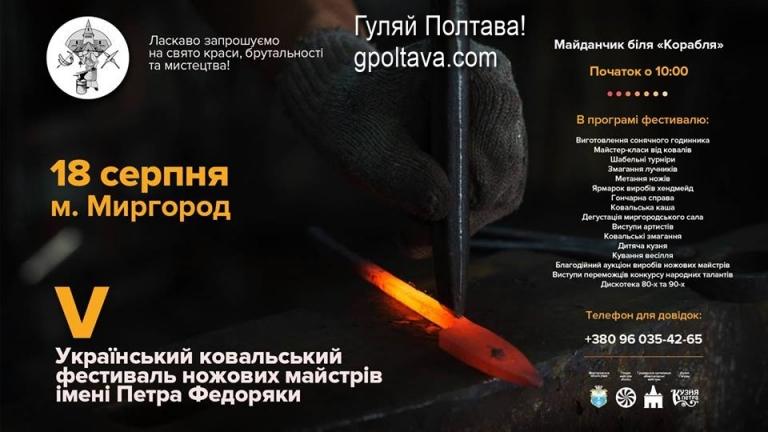 PV Український ковальський фестиваль ножових майстрів