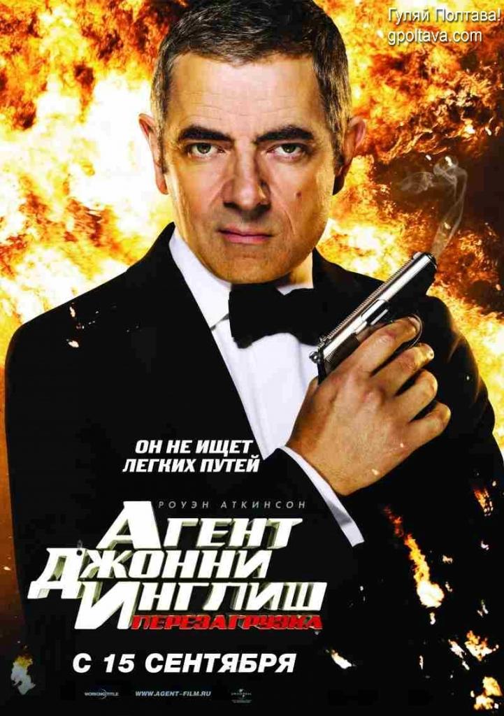 PФільм Агент Джонні Інгліш 2: Перезапуск