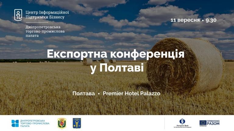 PПолтавська експортна конференція