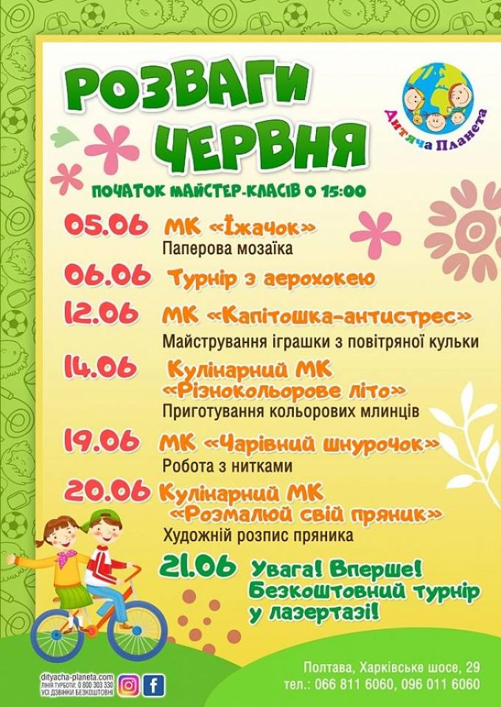 PРозваги червня у Дитячій Планеті