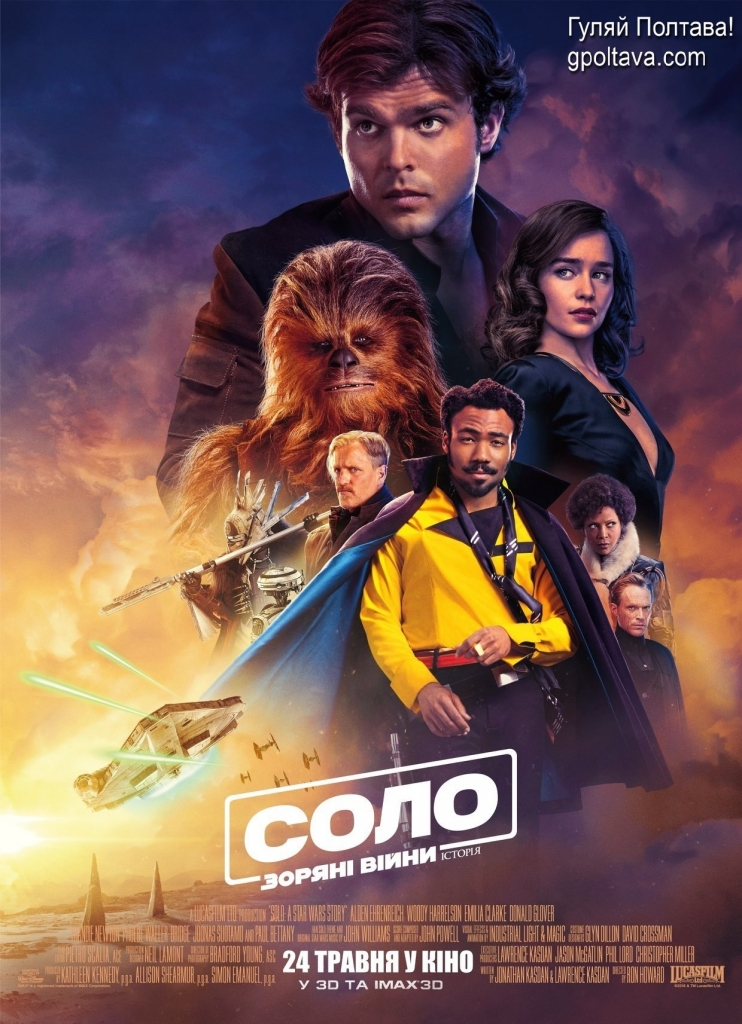 PФільм Соло. Зоряні війни. Історія