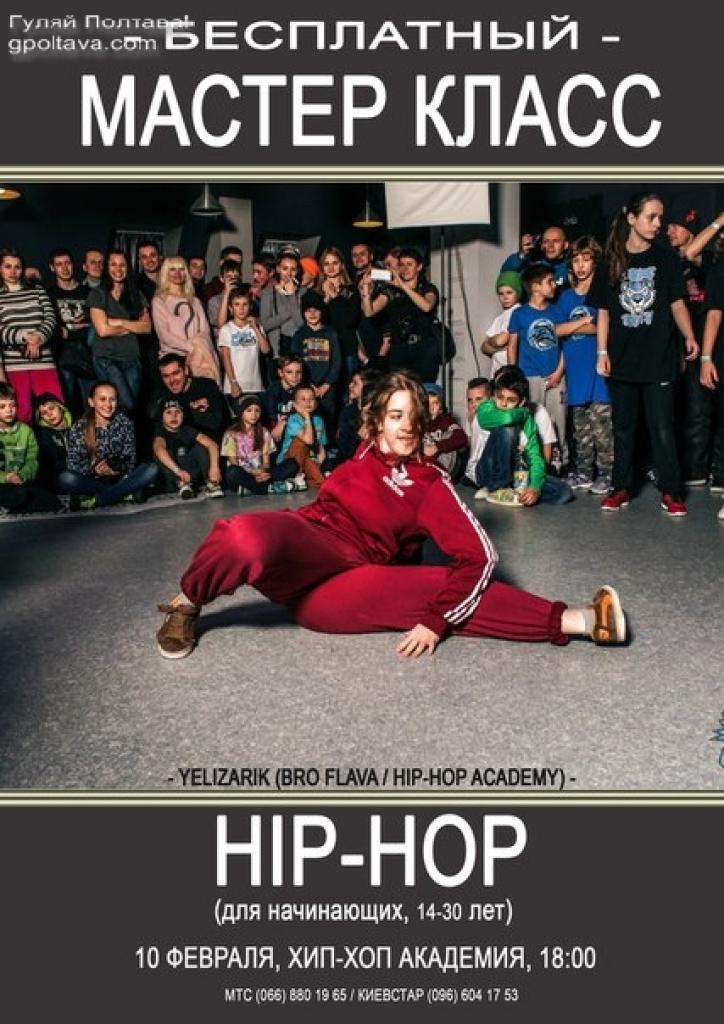 Мастер класс по хип хопу