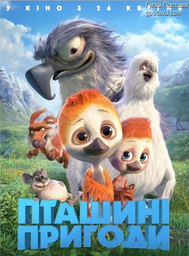 PФільм Пташині пригоди