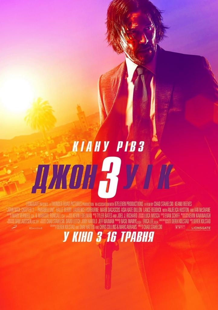 PФільм Джон Уік 3