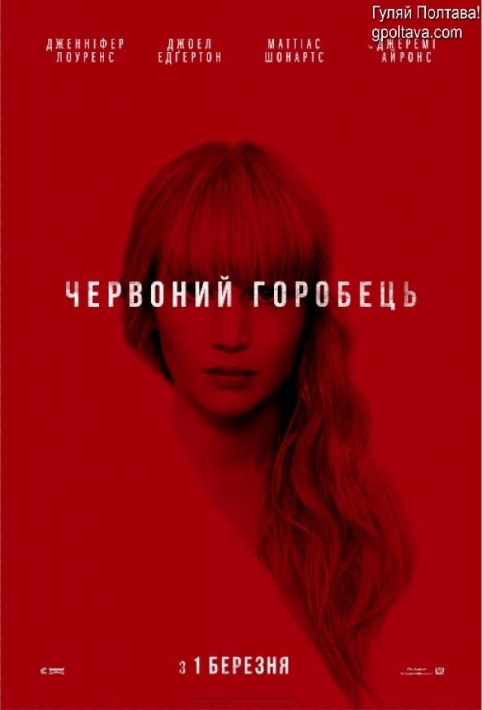 PФільм Червоний горобець