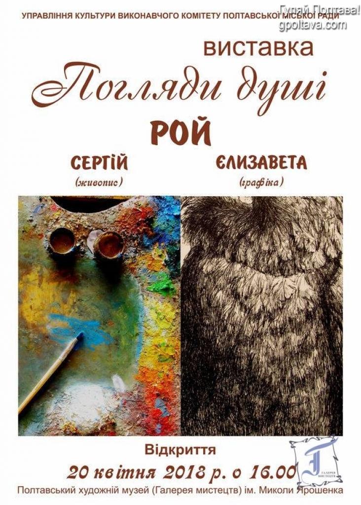 PХудожня виставка Сергія та Єлизавети Рой