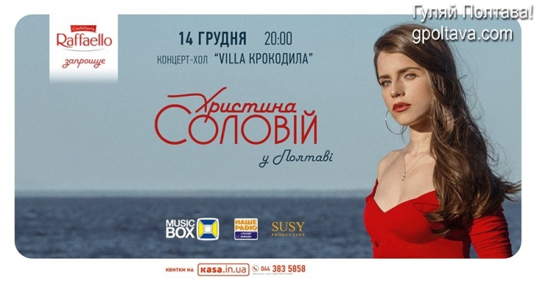 PКонцерт Христини Соловей