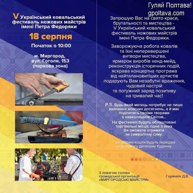 PКовальський фестиваль ножових майстрів