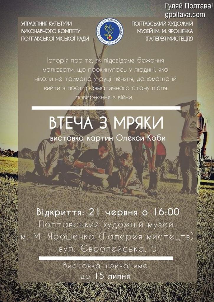 PХудожня виставка Олександра Коби - ВТЕЧА З МРЯКИ