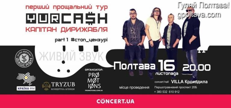 PКонцерт гурту Yurcash