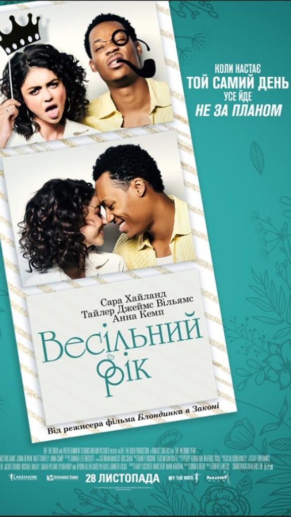 PФільм Весільний рік