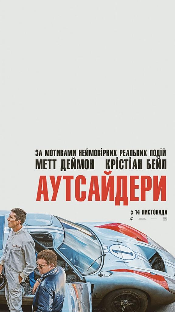 PФільм Аутсайдери