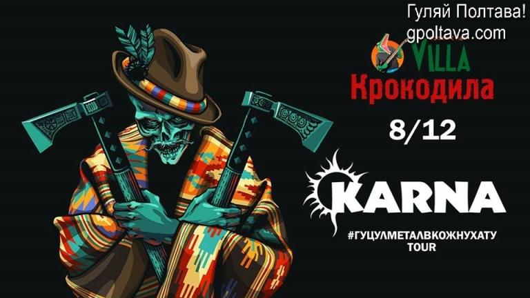PКонцерт гурту KARNA