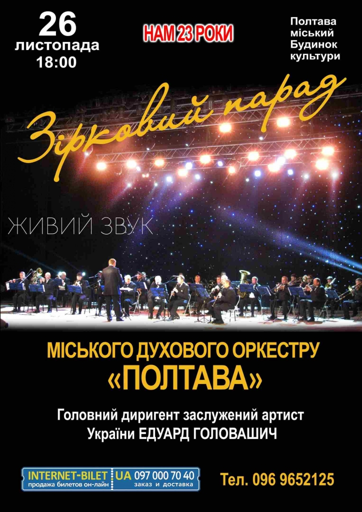 PКонцерт міського духового оркестру Полтава