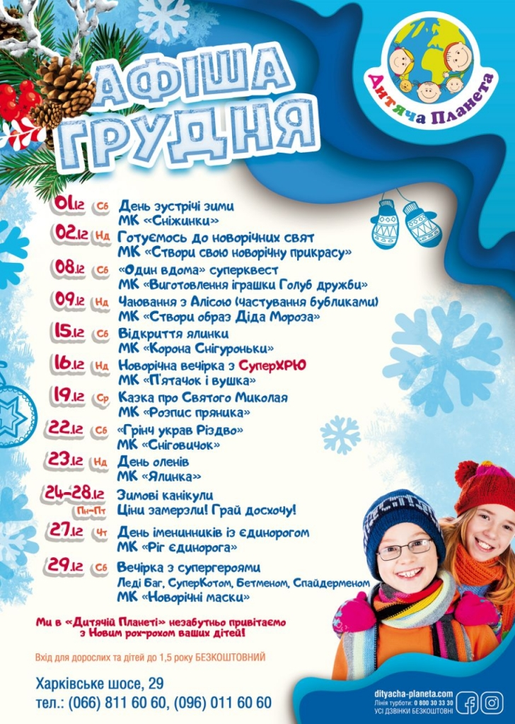 PПодії в Дитячій Планеті у грудні