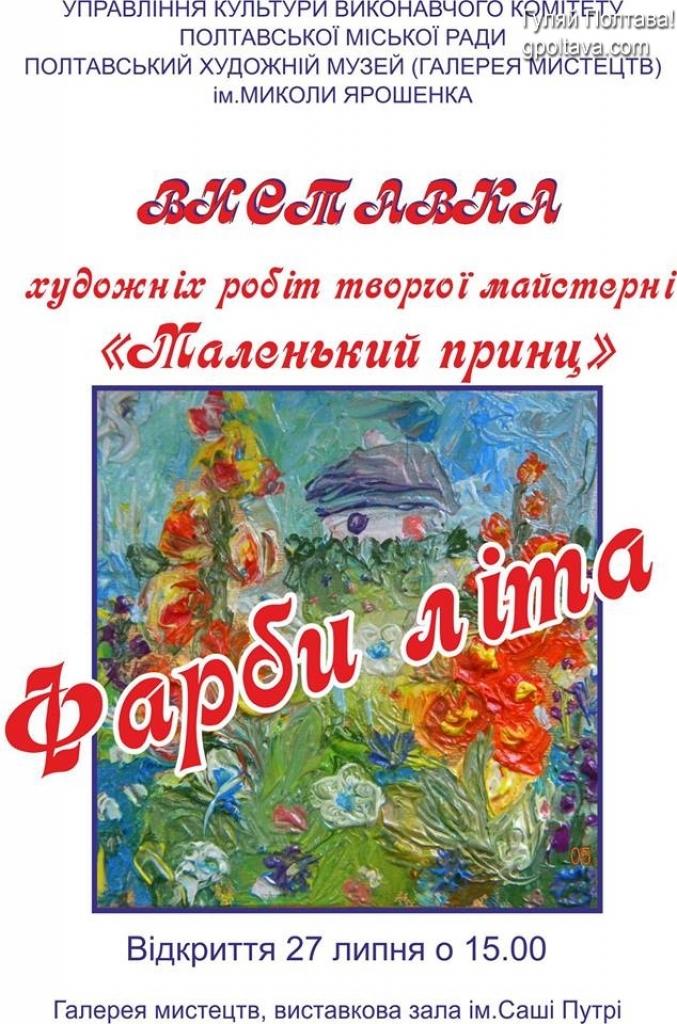 PВиставка художніх робіт Фарби Літа