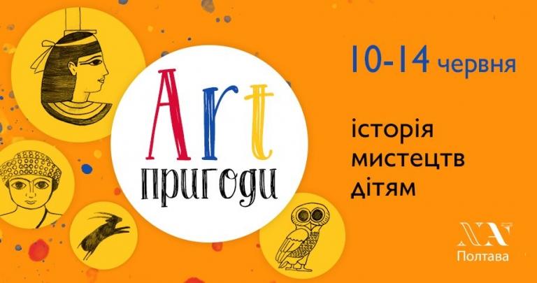 PАрт-пригоди. Історія мистецтв дітям у Полтаві