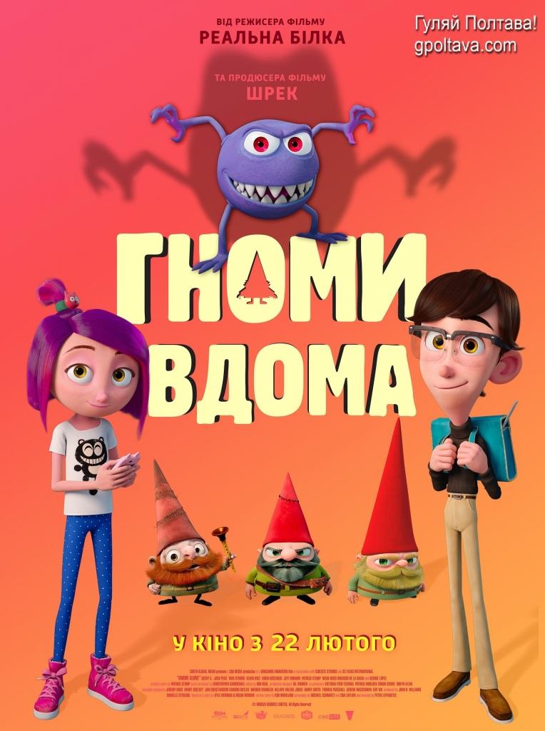 PДитячий фільм Гноми вдома
