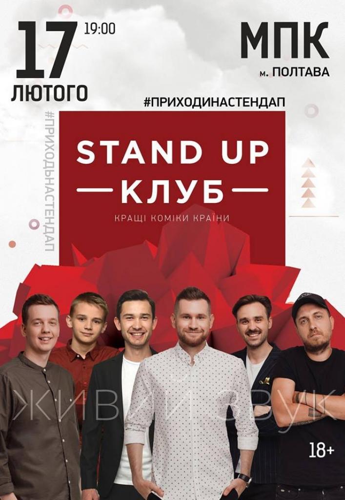 PStand Up Клуб