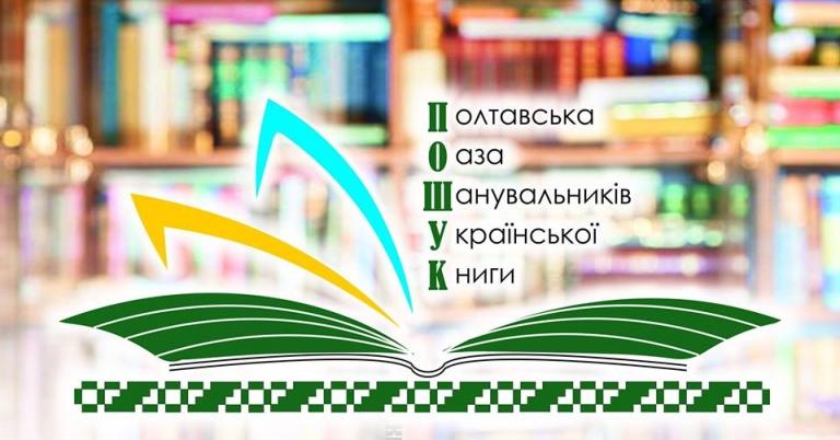 PУніверсальна книжкова виставка-ярмарок «Пошук»