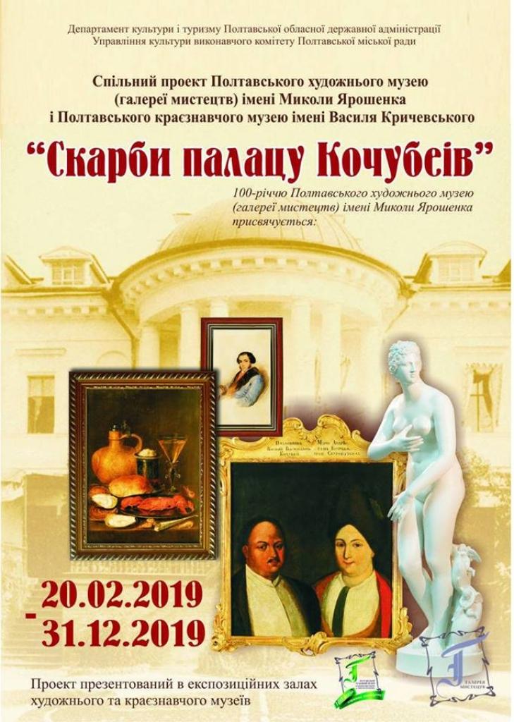 PЕкскурсія Скарби палацу Кочубеїв