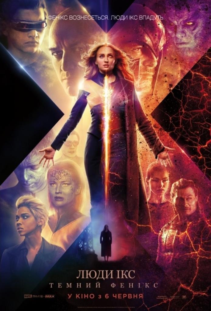PФільм Люди Ікс: Темний фенікс
